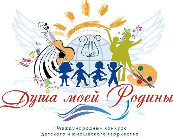 Моя родина россия положение о конкурсе